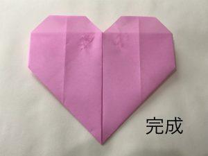ハートの簡単な折り方-完成