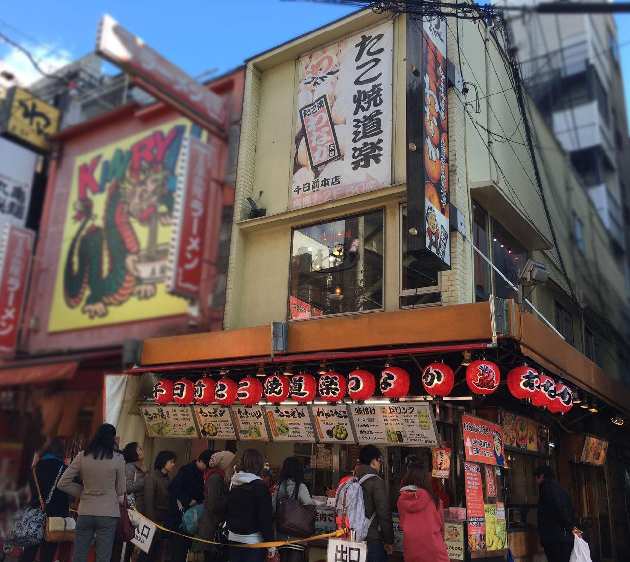 たこ焼 道楽 わなか 千日前本店 大阪 名物 観光