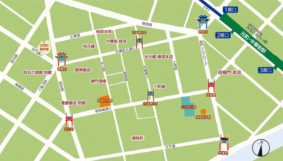中華街グルメマップ