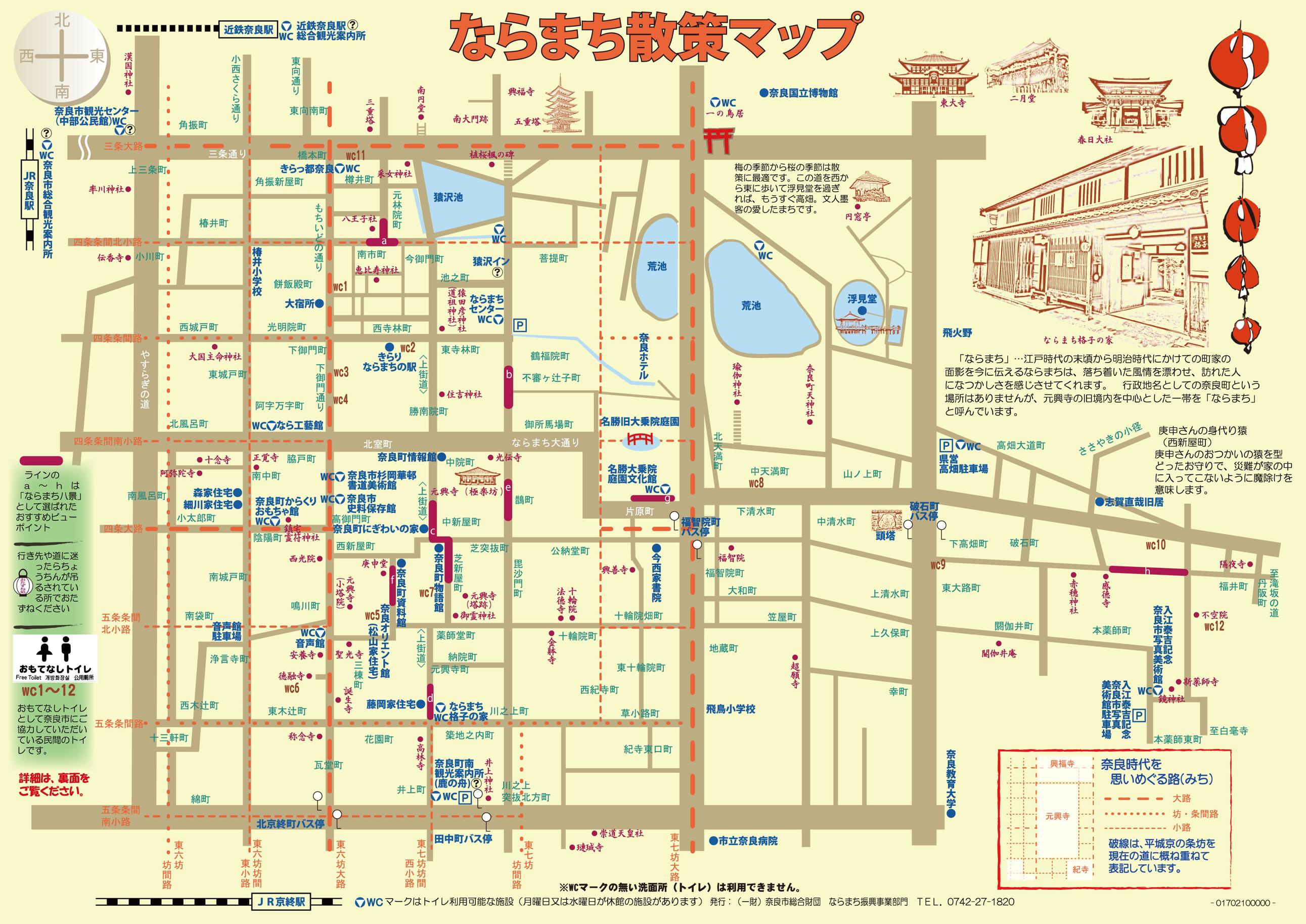 奈良のおすすめ観光マップ