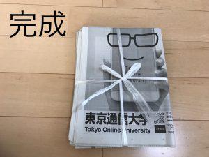 新聞を固く縛る方法 完成
