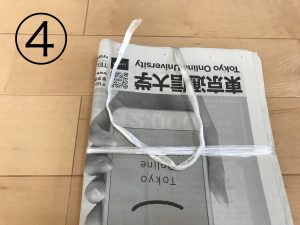 新聞を固く縛る方法4