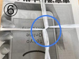 新聞を固く縛る方法6
