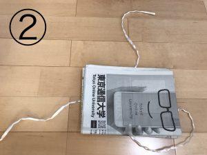 新聞を簡単に縛る方法2