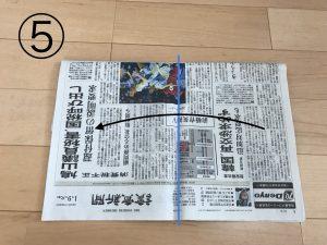 新聞スリッパ5