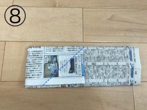 新聞スリッパ8