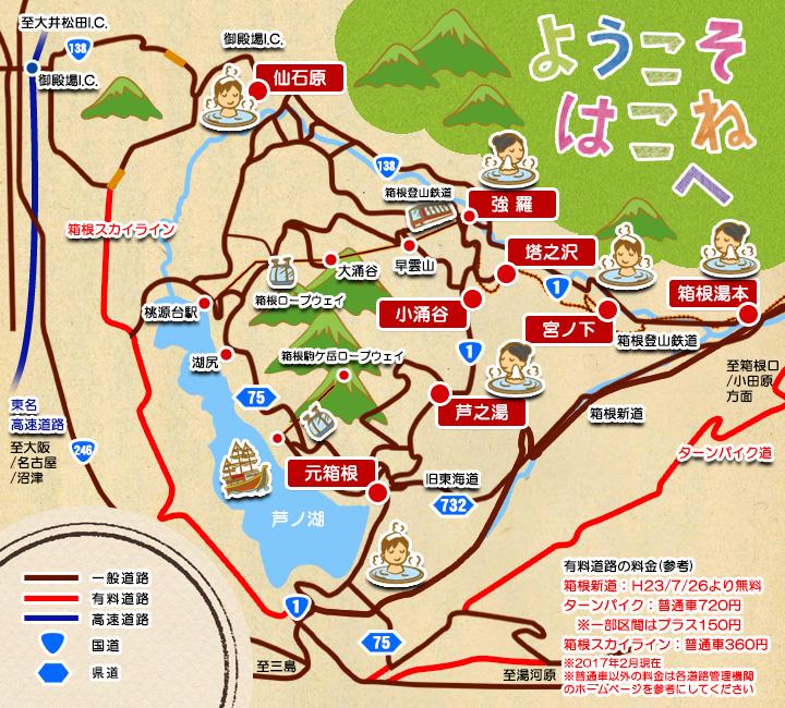 箱根のおすすめ観光マップ