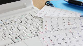 Googleカレンダーの使い方!家族との共有やToDoリスト・リマインダーについて