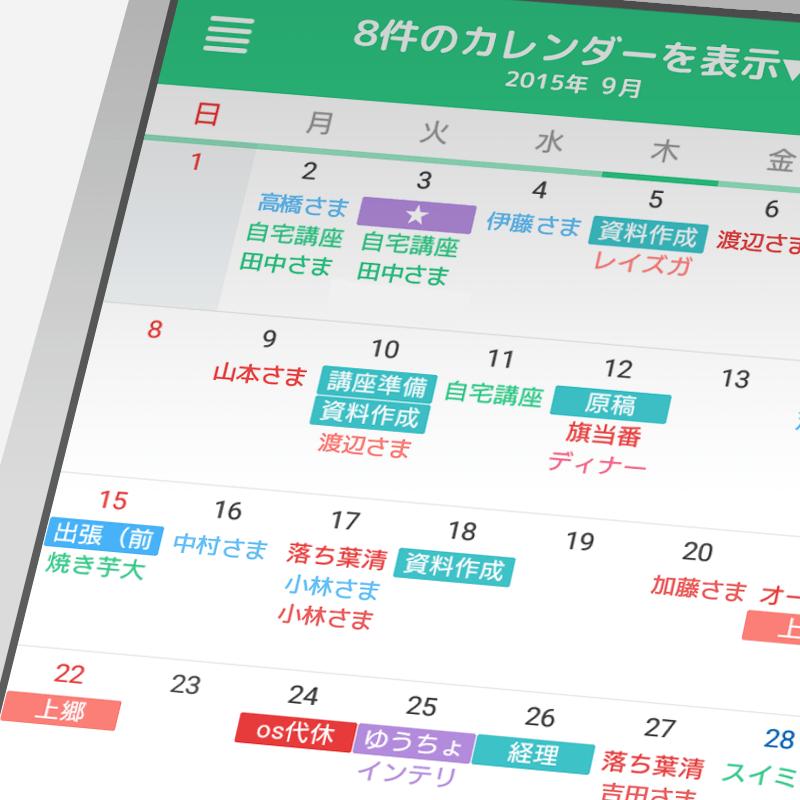 スマホで使うアプリカレンダーTimeTree [タイムツリー]