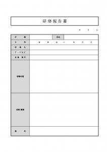報告書の書き方と文例