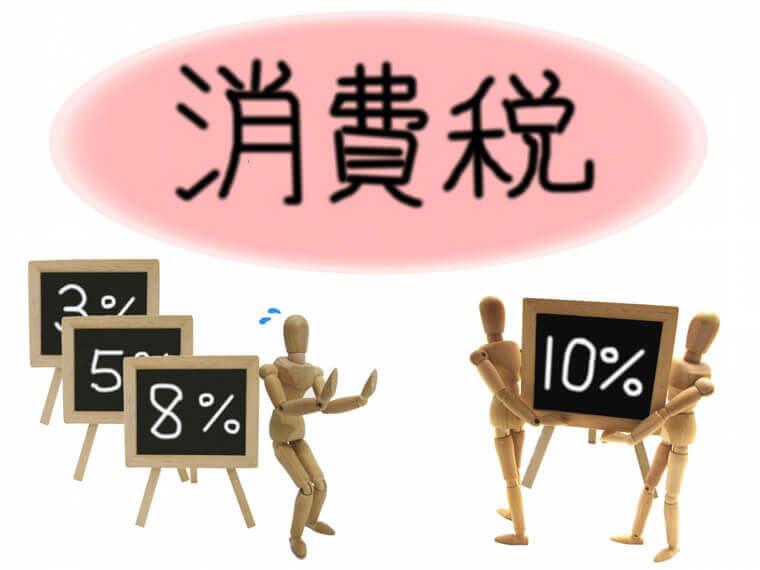 消費税10%はいつから?8%の暗算の計算方法もご紹介!